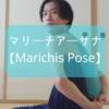 【ヨガ】「マリーチアーサナ」のやり方のポイント