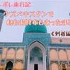 【ポレポレ旅行記】ウズベキスタンで心もお財布もあったまる旅《到着編》