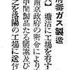 帝国日本軍/同盟通信の「支那軍毒瓦斯使用」宣伝 1937.7-12