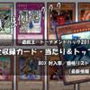 【トーナメントパック2018 Vol.4】全収録カードと当たり・トップレアカードをチェック!