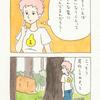 チャー子 第60話「チャー子と尾行」
