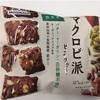 「マクロビ派ビスケット」(森永製菓)