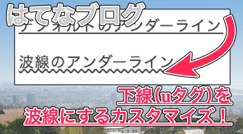 【はてなブログ】CSSでアンダーライン(下線)を波線にするtext-decorationの使い方!コピペOK!