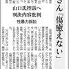 山口敬之が起こした伊藤詩織への「強制性交」事件,安倍晋三との腐れ縁がある腰巾着は,どんな行為をしても罰せられないのか