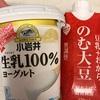 Soy milk yogurt - その2
