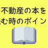 大家さんの勉強をするならおさえておきたい!関連本の3つの正しい読み方