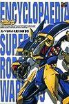 『スーパーロボット大戦大事典』