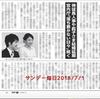 宮内庁の職員、批判される秋篠宮家の職場環境、眞子さま・小室さんの婚約延期について
