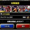level.600【ウェイト140・黒い霧】第32回闘技場チャレンジカップ5日目