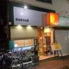 荻窪にある「たつみ亭」は、「とんかつ会議」で取り上げられていたとんかつ屋さんですよ!