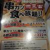 串カツ田中で食べ放題&ラゾーナ川崎で面白い食べ放題見つけました