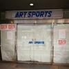 【悲報】アートスポーツ渋谷店の閉店セールで買ったもの【爆買い】