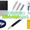 文房具おすすめ10選|仕事を効率化する便利な文房具まとめ