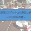 東京開発ビアバッシュに参加しました~2019年2月編~