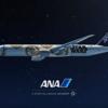 ANA国際線の新PV「歓喜の旅立ち」が公開。スター・ウォーズのコラボ機材に乗りたくなる!