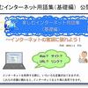 楽しむインターネット基礎用語集(基礎編)公開~インターネットの言葉に慣れよう!