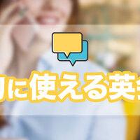 予約に使える英語表現を学ぼう!シチュエーション別に紹介