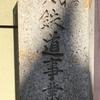 電気鉄道事業発祥地(京都伏見)