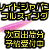 【レイドジャパン】定番化しつつある人気シャッドテールワーム「フルスイング 5インチ」次回出荷分予約受付開始!