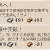 【艦これ】3-2キス島関連任務「十八駆〜」「最精鋭甲型駆逐艦〜」並行