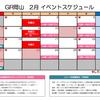 GR岡山【2月イベントカレンダー】