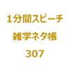 ベーシックインカムといえば?【1分間スピーチ|雑学ネタ帳307】