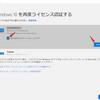 パーツ交換後も安心、Windows 10 Anniversary Updateの再ライセンス認証機能