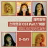 """Red Velvet """"START-UP"""" OST '미래(Future)' 歌詞和訳"""