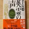 『手長姫 英霊の声 1938-1966』三島由紀夫/どんな捉え方をしても彼は魅力的
