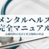 心療内科の受診/社会保障の申請マニュアル