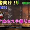 【仁王2】初心者向け!全武器種対応のおすすめのステ振り (ビルド)解説!周回プレイもサクサク!結論 極振りせよ!Recommended Build【NIOH2/戦国ダークアクションRPG/ゆっくり実況】