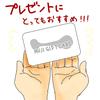 【無印良品】ムジラーへの贈り物に。MUJI GIFT CARDがおすすめ!