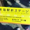 20170115「HAPPY NEW YEAR!明けおめ!今よろ!SPECIAL公演」昼