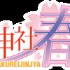 【東方project✖atre秋葉原】もう恒例だ!博麗神社春祭り  ~予告編~