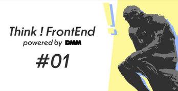 Think! FrontEnd #1を開催しました!