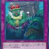 やぶ蛇の強さと相性が良くオススメの出したいカード、弱点と価格・値段【遊戯王 環境】