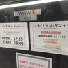 初のオリジナル曲「交感ノート」を初披露~アイドルネッサンス 「シブヤでオリジナルネッサンス」@渋谷WWW X