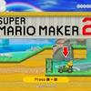 Switch『スーパーマリオメーカー 2』感想・レビュー