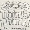 自粛生活とThink!Think!