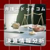 【決算情報分析】弁護士ドットコム株式会社(Bengo4.com,Inc.、6027)