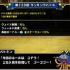 level.1820【スライム系15%UP】第230回闘技場ランキングバトル初日