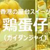 香港の屋台スイーツ「鶏蛋仔(ガイダンジャイ)」とは?ミシュラン認定の名店「利强記北角鶏蛋仔」が美味しくてオススメですよ!