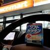 北海道旅行(0日目) 岡山〜小樽