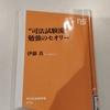 """伊藤真『""""司法試験流""""勉強のセオリー』を読んで"""