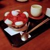 いちごぜんざいを食べるならここ! 札幌市中央区「円山茶寮」