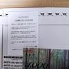 【当選品】2月3個目 サントリー×イオン 商品券1000円 (10)