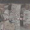 【SHOP】ダルトン自由が丘店にキャンプ小物発見!