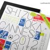 シズオカ×カンヌ ウィーク 2012(追記あり)