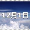 【12月1日 記念日】映画の日〜今日は何の日〜