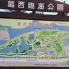 葛西海浜公園(葛西臨海公園)バーベキュー 予約無し 料金無料 子連れに自由万歳 おすすめ 関東近郊